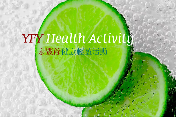 永豐餘「健康輕盈活動」 大家一起變健康!