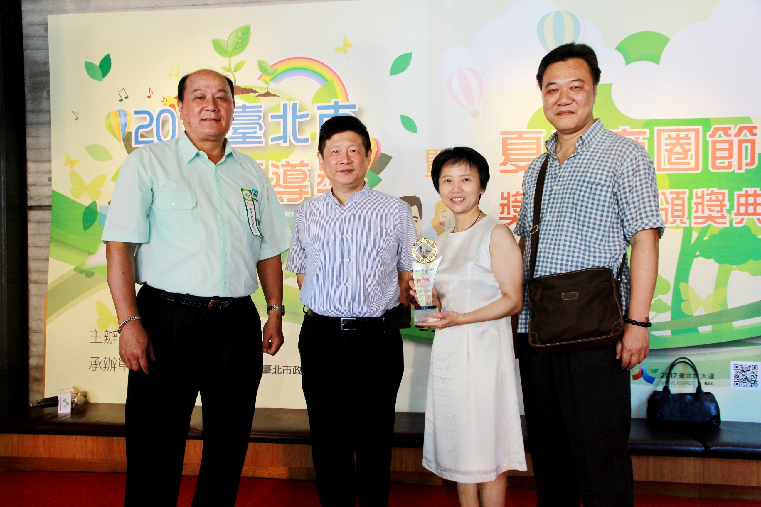 永豐信誼大樓獲頒2016臺北市節能領導獎優等獎
