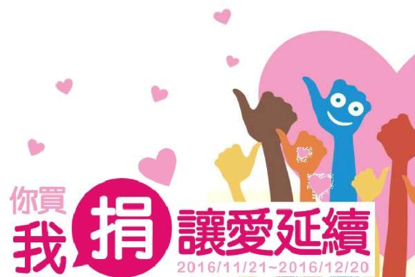 永豐商店捐物送愛 打造孩童的美好生活