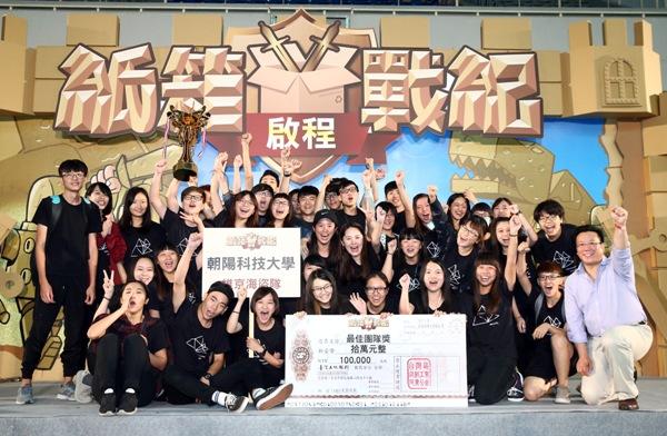 造紙業走進校園找戰士!亞洲第一場的大型創意賽事「紙箱戰紀」奇幻登場
