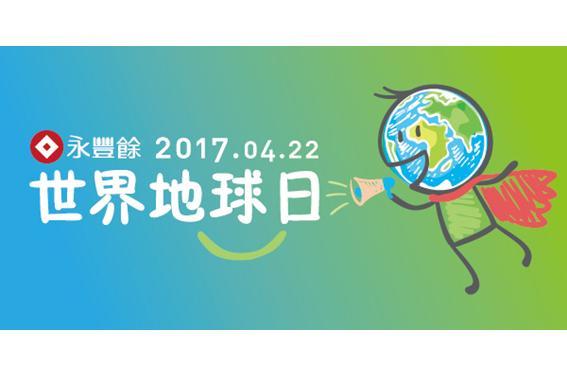 越南同奈廠熱情響應世界地球日活動