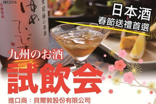 【貝爾敦】日本酒免費試飲會,年前唯一機會