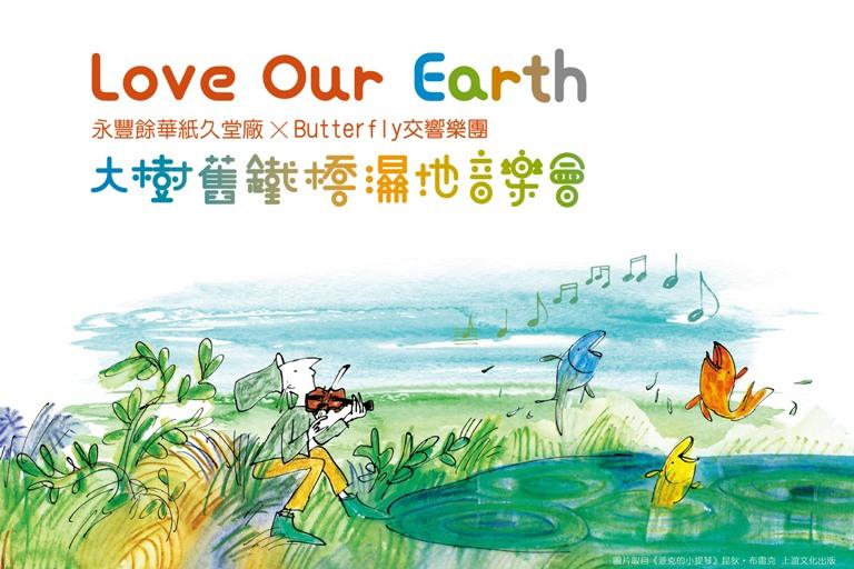 10/14 LOVE OUR EARTH 大樹舊鐵橋濕地音樂會與闖關活動 等你來挑戰!