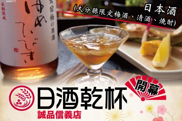 【 貝爾敦】「日酒乾杯」進軍誠品信義門市!
