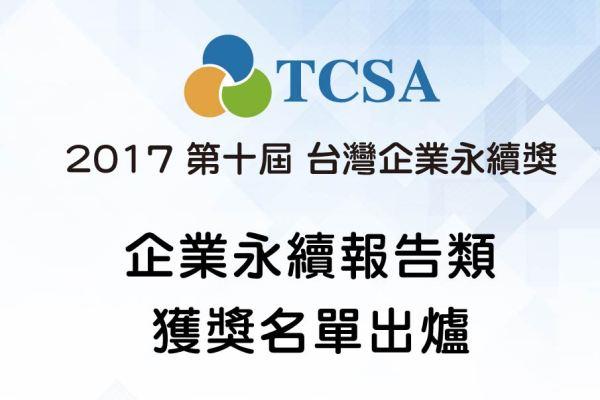 【元太】元太科技榮獲「2017年台灣企業永續獎」金獎