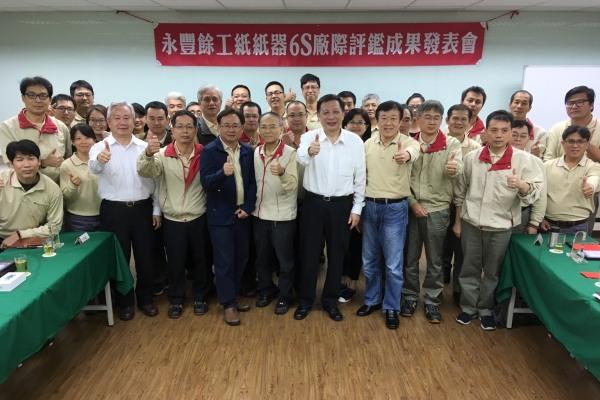 永豐餘工紙紙器廠6S廠際競賽評鑑成果發表