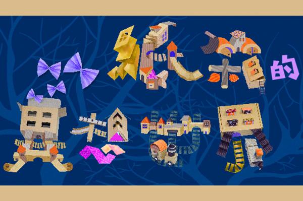 《紙箱的異想世界》 桃園廠設計中心讓紙箱紙板化身戲偶舞台上漫遊