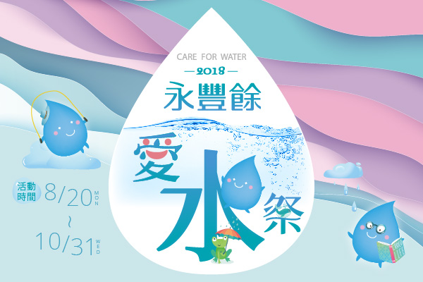 認識水處理,愛惜水資源  永豐餘愛水祭登場!