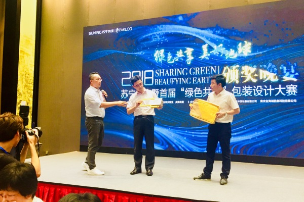 捷比達獲得綠色共享環保創新獎 與蘇寧物流一同打造環保物流