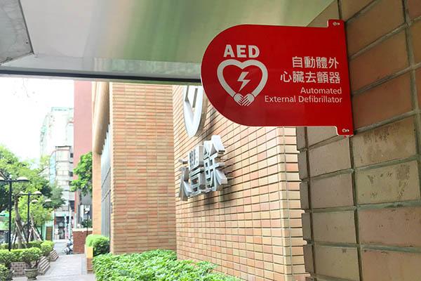 永豐餘健康啟動! 台北信誼大樓通過AED安心場所認證