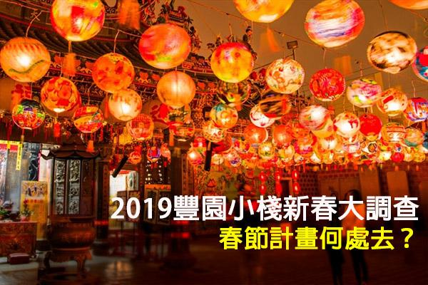 2019豐園小棧新春大調查  春節計畫何處去?