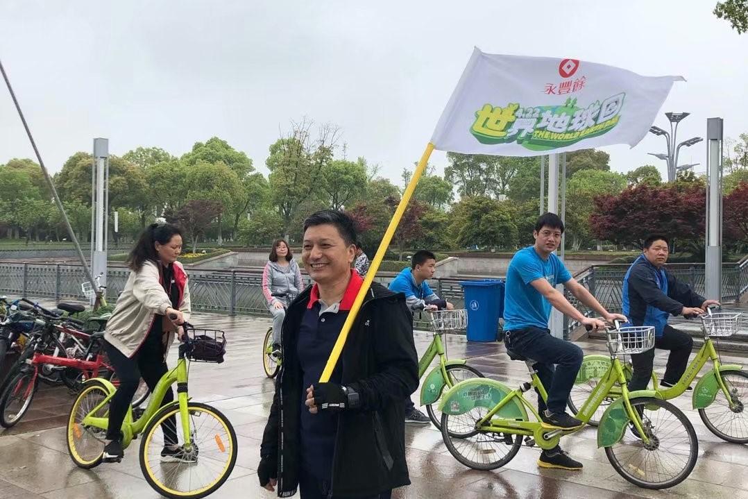 地球日,健康行----2019蘇州廠世界地球日