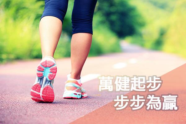 萬健起步,步步為贏  一起來變健康吧!