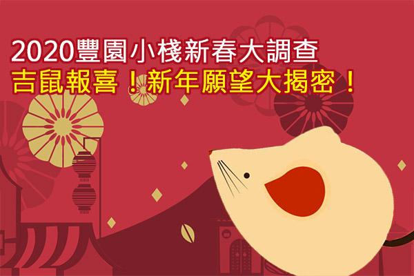 金鼠迎春新年到 新年願望大揭密!