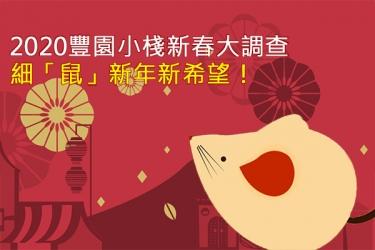 豐園小棧新春大調查:細「鼠」新年新希望
