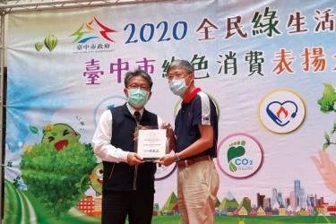 永豐餘消費品實業清水廠獲「綠色採購」與「企業永續綠能獎」雙重肯定