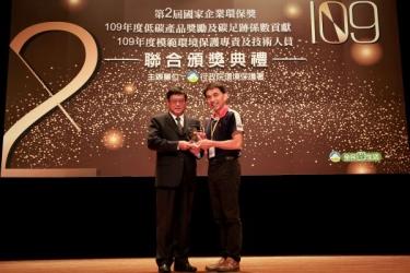 楊梅廠榮獲第2屆國家企業環保獎銅級獎