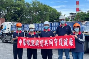 防疫關鍵期的關鍵幫手,中華紙漿馳援台北市4.8千噸次氯酸鈉環境消毒水